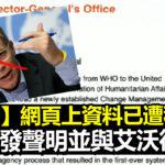 【突發】WHO 發聲明並與艾沃德割席 網頁上資料已遭移除