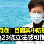 林鄭月娥:仍未為23條立法感可惜遺憾 目前集中防疫