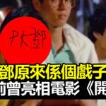 【有圖】PK鄧原來係個戲子 30年前曾亮相電影《開心鬼》