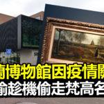 荷蘭博物館因疫情關閉 小偷趁機偷走梵高名畫